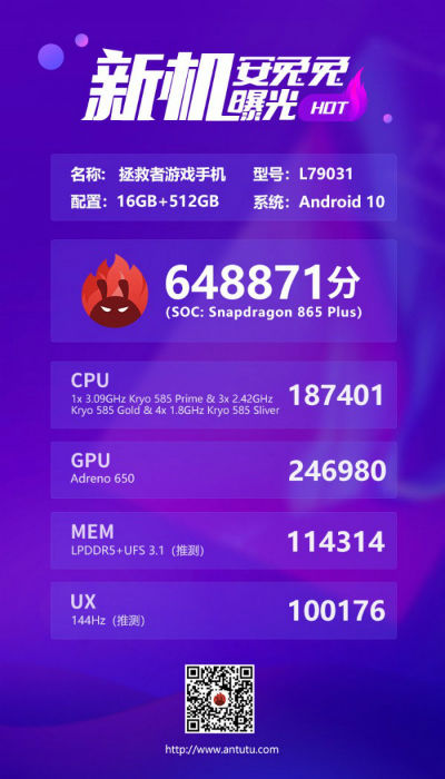 lenovo-legion-gaming-phone-tops-antutu-with-almost-650000-points