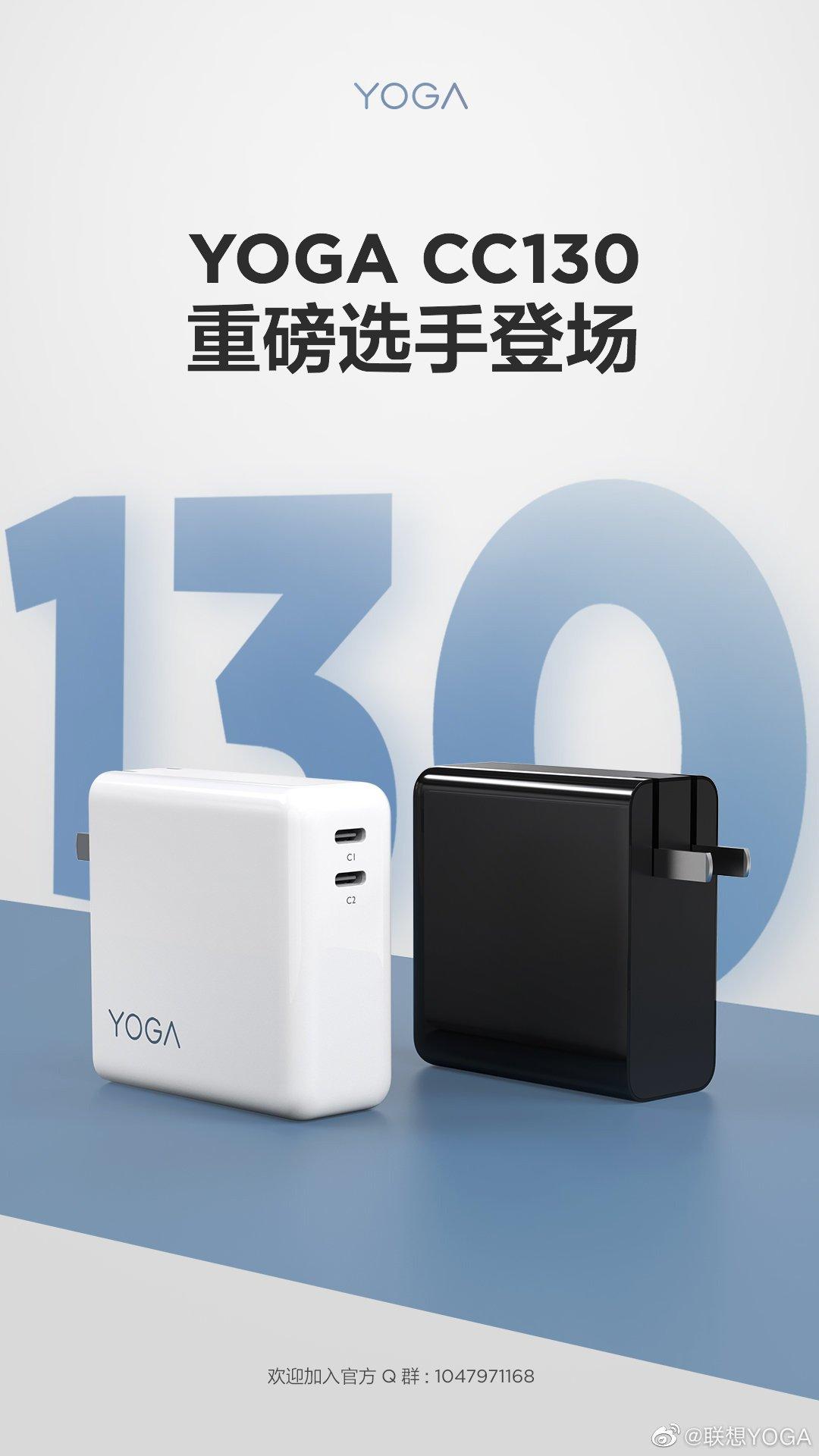 YOGA CC130 charger